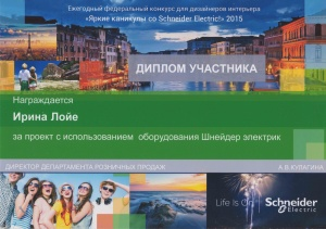 "Диплом ""Schneider Electric"""